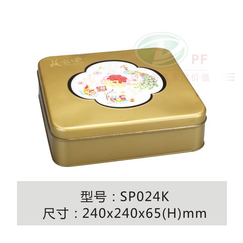 马口铁制罐24K